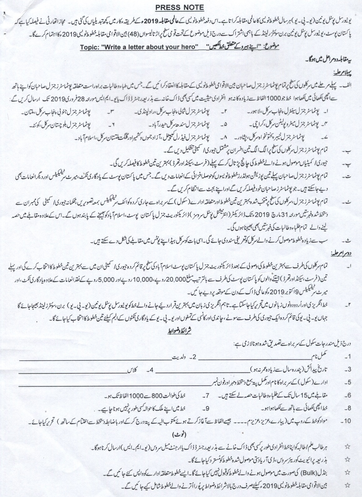 What Is A Registered Letter.Pakistan Post